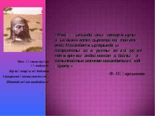 Ф. Оңғарсынова «Менің ұғымымда –оның семсер жырлы ақын екенін естіп, сырттай