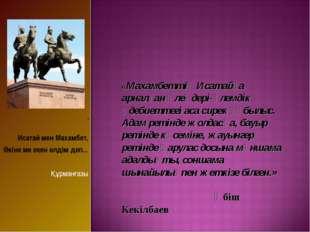 . «Махамбеттің Исатайға арналған өлеңдері-әлемдік әдебиеттегі аса сирек құбы