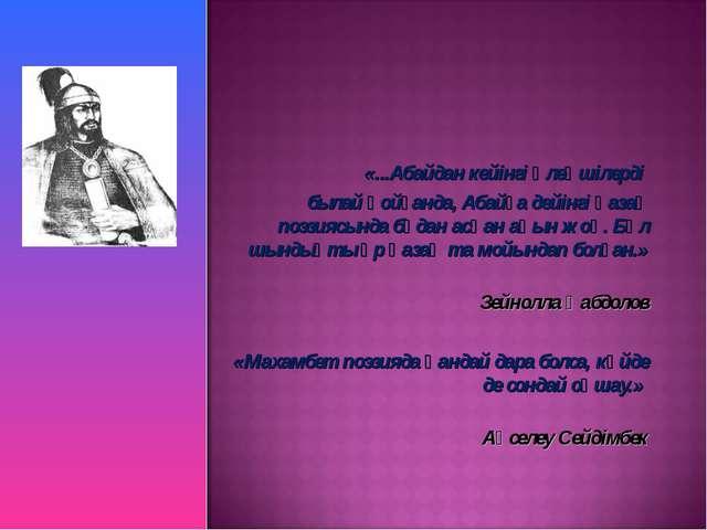 «...Абайдан кейінгі өлеңшілерді былай қойғанда, Абайға дейінгі қазақ поэзиясы...