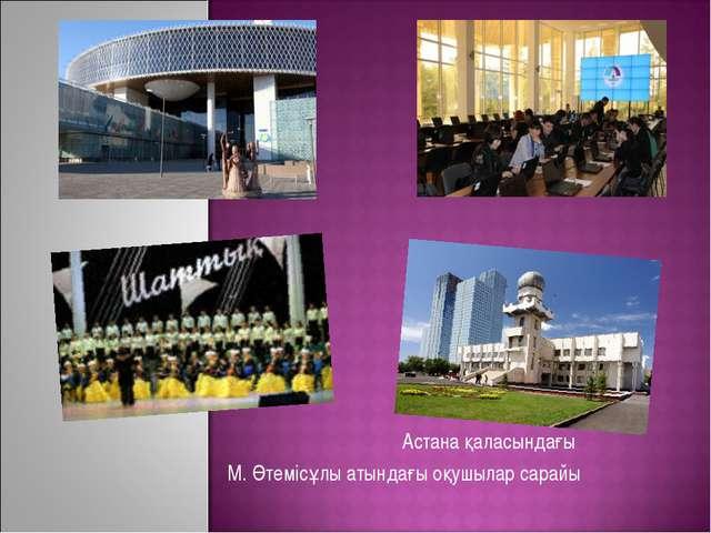 Астана қаласындағы М. Өтемісұлы атындағы оқушылар сарайы