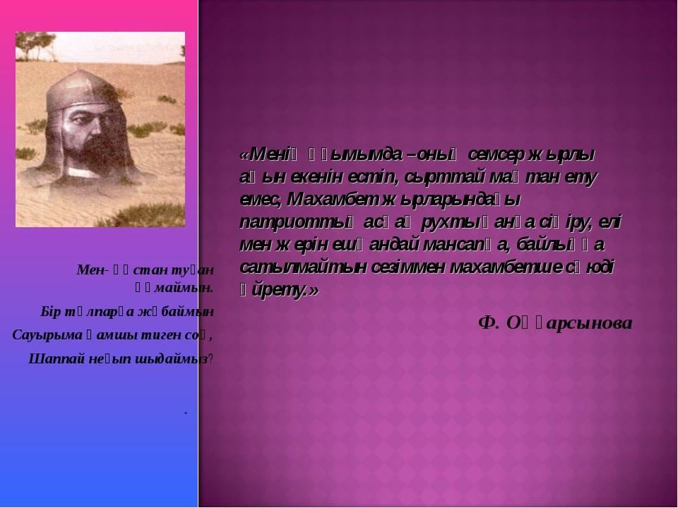 Ф. Оңғарсынова «Менің ұғымымда –оның семсер жырлы ақын екенін естіп, сырттай...