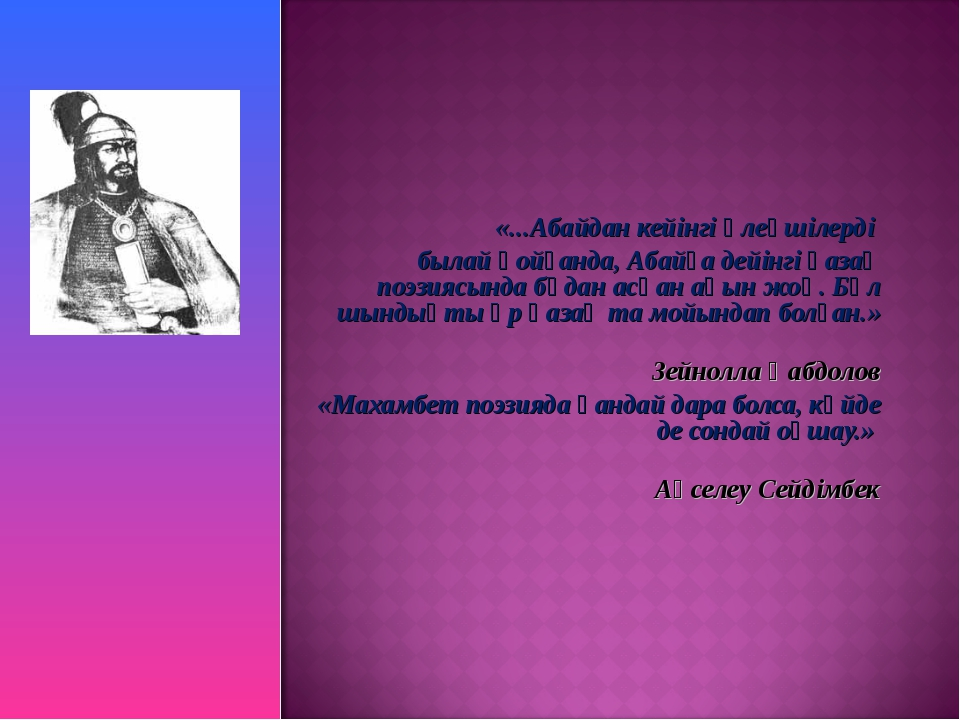 «...Абайдан кейінгі өлеңшілерді былай қойғанда, Абайға дейінгі қазақ поэзияс...