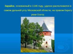 Зарайск, основанный в 1146 году, удачно расположился в самом дальней углу Мос