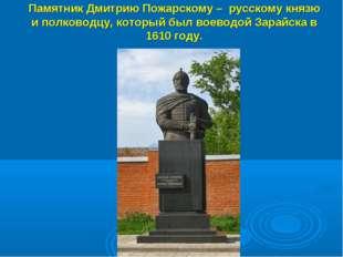 Памятник Дмитрию Пожарскому – русскому князю и полководцу, который был воевод