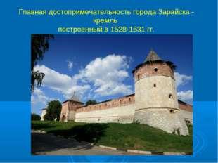 Главная достопримечательность города Зарайска - кремль построенный в 1528-15