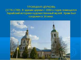 ТРОИЦКАЯ ЦЕРКОВЬ (1776-1788). В здании церкви с 1930-х годов помещался Зарайс