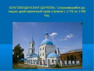 БЛАГОВЕЩЕНСКАЯ ЦЕРКОВЬ. Сохранившийся до наших дней кирпичный храм строили с