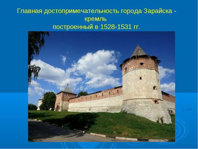 Главная достопримечательность города Зарайска - кремль построенный в 1528-15...