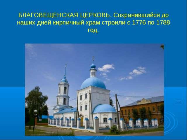 БЛАГОВЕЩЕНСКАЯ ЦЕРКОВЬ. Сохранившийся до наших дней кирпичный храм строили с...