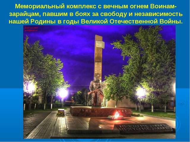 Мемориальный комплекс с вечным огнем Воинам-зарайцам, павшим в боях за свобод...