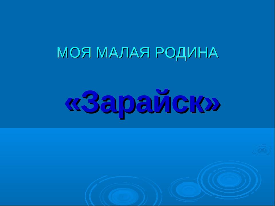 МОЯ МАЛАЯ РОДИНА «Зарайск»