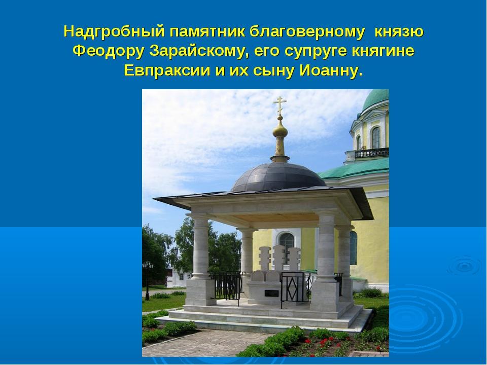 Надгробный памятник благоверному князю Феодору Зарайскому, его супруге княгин...