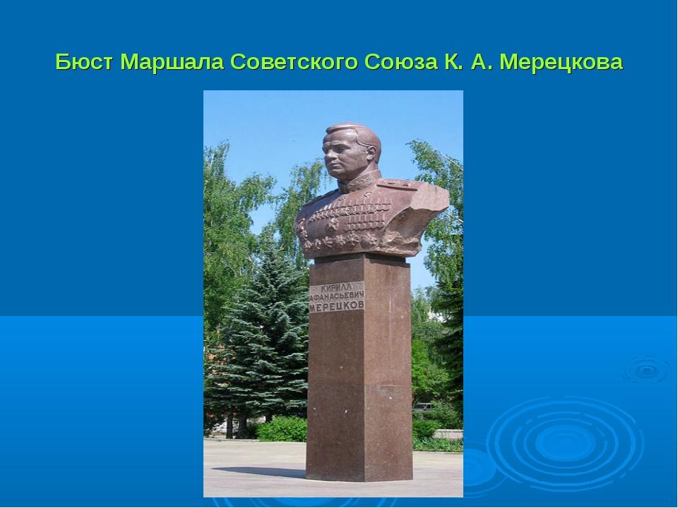 Бюст Маршала Советского Союза К. А. Мерецкова