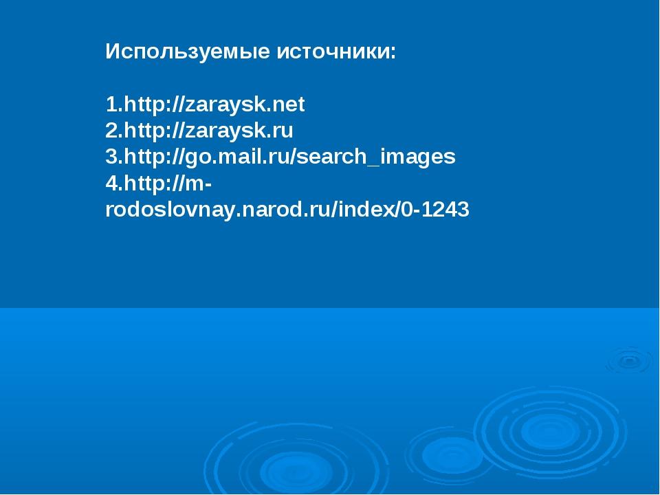 Используемые источники: http://zaraysk.net http://zaraysk.ru http://go.mail.r...