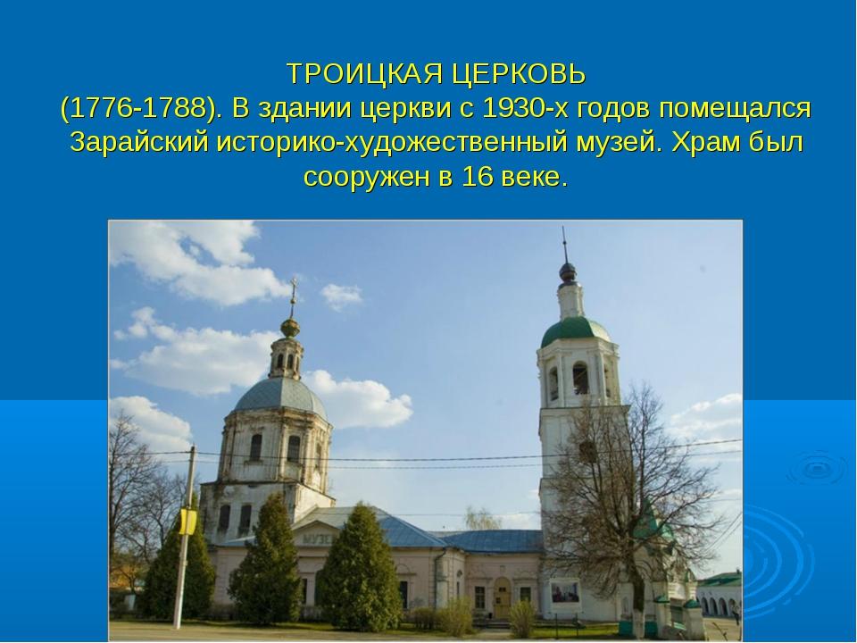 ТРОИЦКАЯ ЦЕРКОВЬ (1776-1788). В здании церкви с 1930-х годов помещался Зарайс...