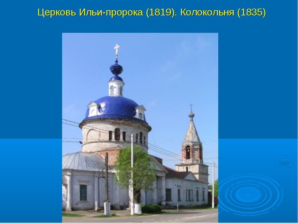 Церковь Ильи-пророка (1819). Колокольня (1835)