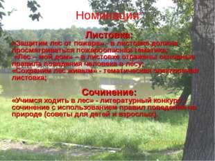Номинации: Листовка: «Защитим лес от пожара» - в листовке должна просматрива