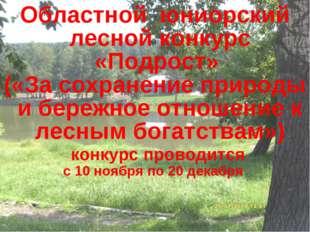 Областной юниорский лесной конкурс «Подрост» («За сохранение природы и бережн