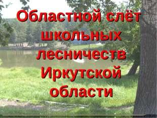 Областной слёт школьных лесничеств Иркутской области