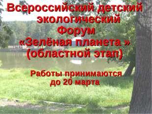 Всероссийский детский экологический Форум «Зелёная планета » (областной этап)