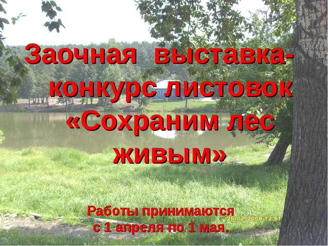 Заочная выставка-конкурс листовок «Сохраним лес живым» Работы принимаются с...