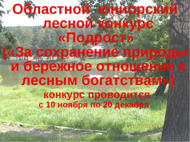 Областной юниорский лесной конкурс «Подрост» («За сохранение природы и бережн...
