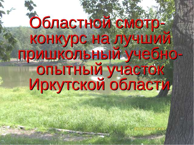 Областной смотр-конкурс на лучший пришкольный учебно-опытный участок Иркутско...