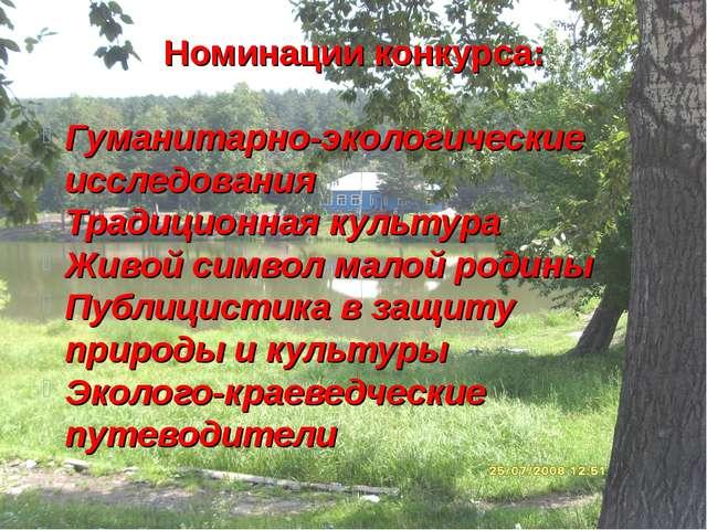 Номинации конкурса: Гуманитарно-экологические исследования Традиционная культ...