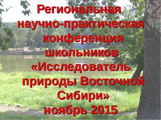 Региональная научно-практическая конференция школьников «Исследователь природ...