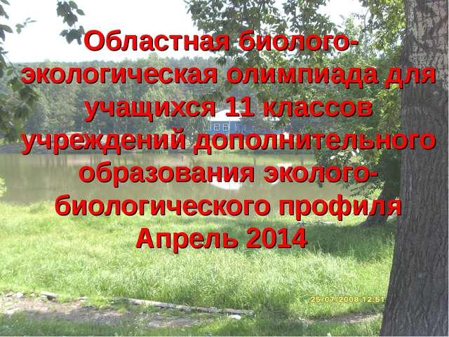 Областная биолого-экологическая олимпиада для учащихся 11 классов учреждений...