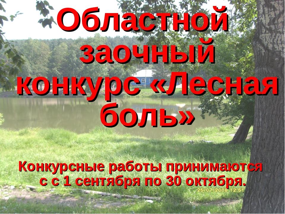 Областной заочный конкурс «Лесная боль» Конкурсные работы принимаются с с 1 с...