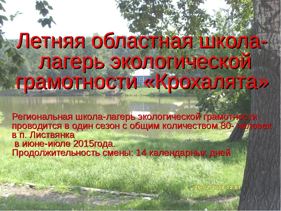 Летняя областная школа-лагерь экологической грамотности «Крохалята» Регионал...