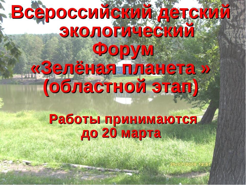 Всероссийский детский экологический Форум «Зелёная планета » (областной этап)...