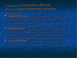 Тема урока: основы работы в MS Excel Тип урока: урок изучения нового материал