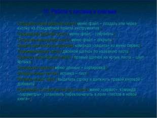 10. Работа с листами и книгами Создание новой рабочей книги (меню файл – соз