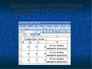 Практическое задание: построить таблицу сложения трех целых чисел А, В, С, со