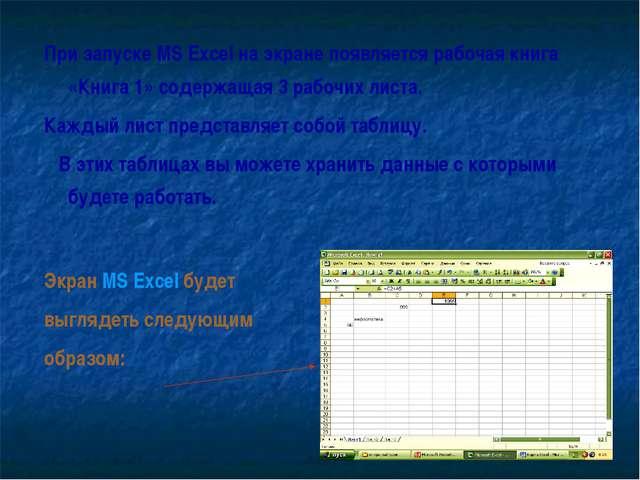 При запуске MS Excel на экране появляется рабочая книга «Книга 1» содержащая...