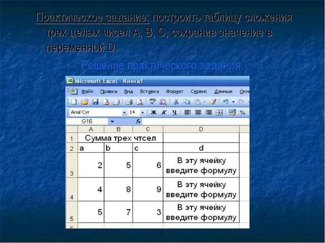 Практическое задание: построить таблицу сложения трех целых чисел А, В, С, со...