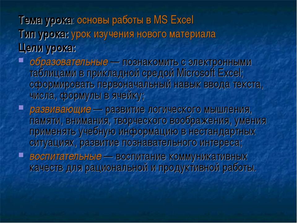 Тема урока: основы работы в MS Excel Тип урока: урок изучения нового материал...
