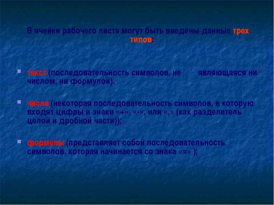 В ячейки рабочего листа могут быть введены данные трех типов: текст (последо...