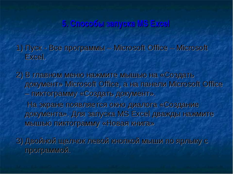 5. Способы запуска MS Excel 1) Пуск - Все программы – Microsoft Office – Mic...
