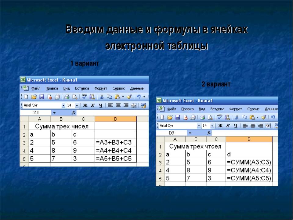Вводим данные и формулы в ячейках электронной таблицы 1 вариант 2 вариант