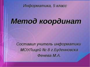 Метод координат Составил учитель информатики МОУЛицей № 8 г.Буденновска Фенев