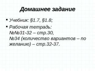 Домашнее задание Учебник: §1.7, §1.8; Рабочая тетрадь: №№31-32 – стр.30, №34