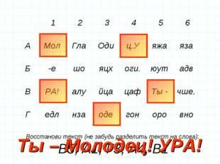 Восстанови текст (не забудь разделить текст на слова): В5, А1, Г3, А4, В1 Ты