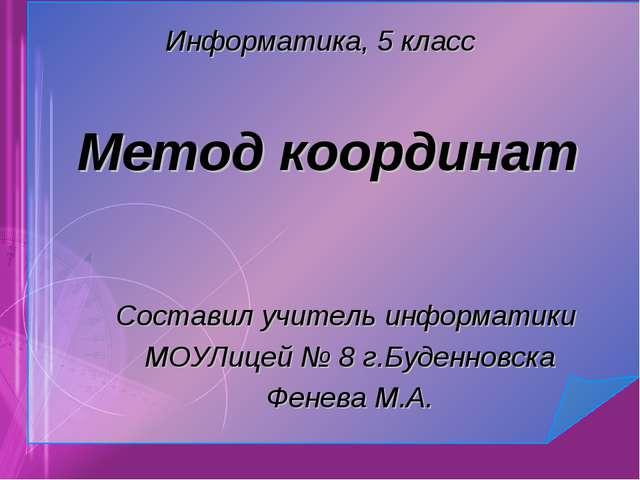 Метод координат Составил учитель информатики МОУЛицей № 8 г.Буденновска Фенев...