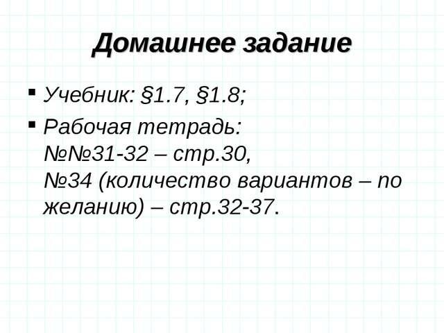 Домашнее задание Учебник: §1.7, §1.8; Рабочая тетрадь: №№31-32 – стр.30, №34...