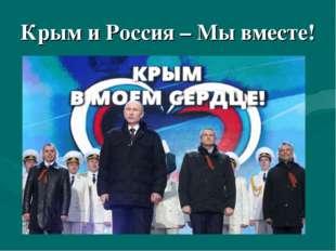 Крым и Россия – Мы вместе!