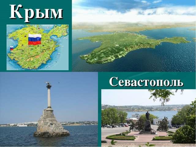 Крым Севастополь