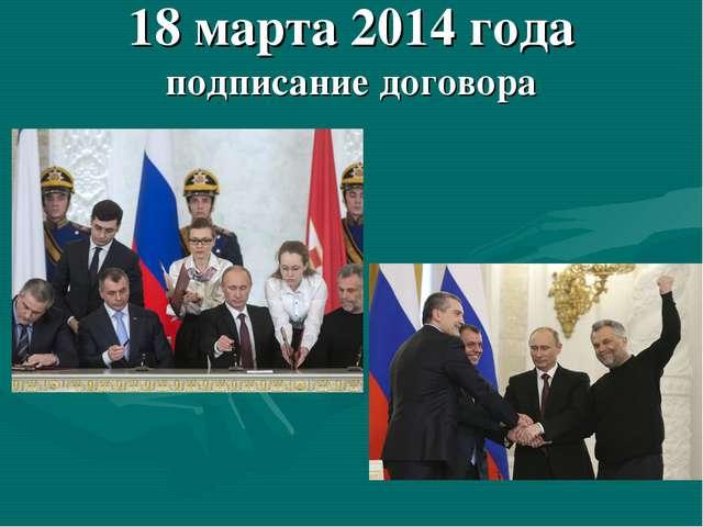 18 марта 2014 года подписание договора